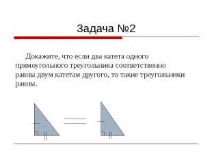 Задача №2 Докажите, что если два катета одного прямоугольного треугольника соотв