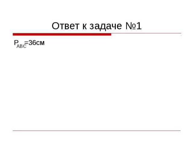 Ответ к задаче №1 P =36см