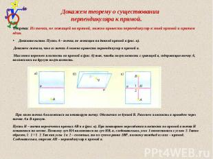 Докажем теорему о существовании перпендикуляра к прямой. Теорема: Из точки, не л
