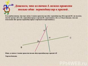 Докажем, что из точки A можно провести только один перпендикуляр к прямой . Если