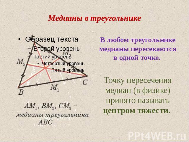 Медианы в треугольнике В любом треугольнике медианы пересекаются в одной точке. Точку пересечения медиан (в физике) принято называть центром тяжести.
