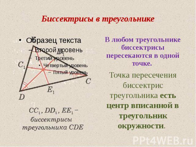 Биссектрисы в треугольнике В любом треугольнике биссектрисы пересекаются в одной точке. Точка пересечения биссектрис треугольника есть центр вписанной в треугольник окружности.