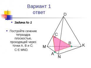 Вариант 1 ответ Задача № 1 Постройте сечение тетраэдра плоскостью, проходящей че
