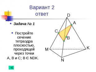 Вариант 2 ответ Задача № 1 Постройте сечение тетраэдра плоскостью, проходящей че
