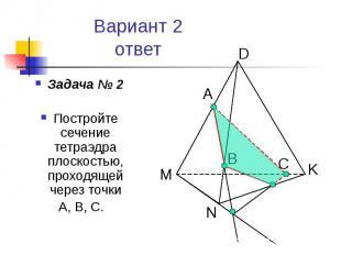 Вариант 2 ответ Задача № 2 Постройте сечение тетраэдра плоскостью, проходящей че