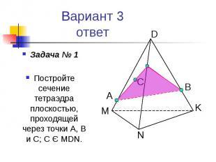 Вариант 3 ответ Задача № 1 Постройте сечение тетраэдра плоскостью, проходящей че