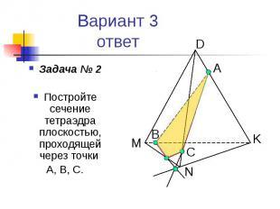 Вариант 3 ответ Задача № 2 Постройте сечение тетраэдра плоскостью, проходящей че