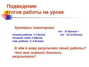 Подведение итогов работы на уроке Критерии самооценки: «5» - 15 баллов + Устная