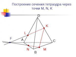 Построение сечения тетраэдра через точки M, N, K