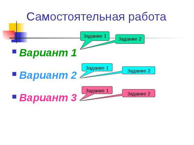 Самостоятельная работа Вариант 1 Вариант 2 Вариант 3