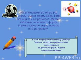 Мячи, которыми вы много раз играли, имеют форму шара, хотя все они разных размер