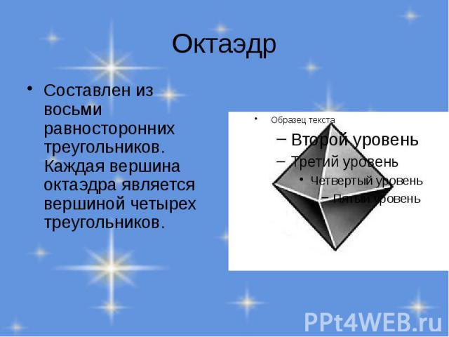 Октаэдр Составлен из восьми равносторонних треугольников. Каждая вершина октаэдра является вершиной четырех треугольников.