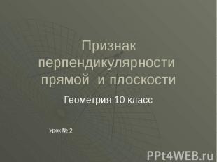 Признак перпендикулярности прямой и плоскости Геометрия 10 класс