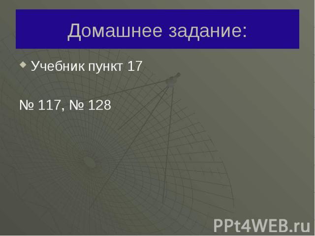 Домашнее задание: Учебник пункт 17 № 117, № 128