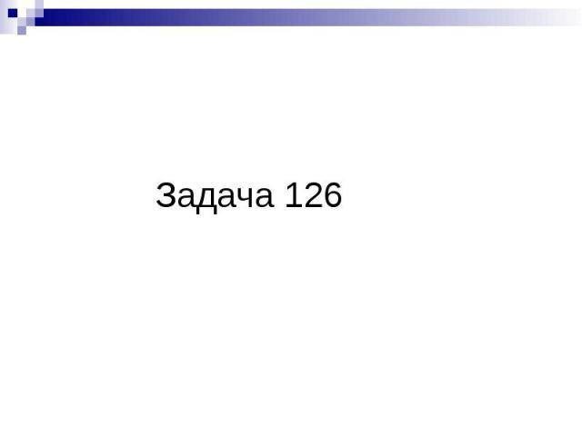 Задача 126