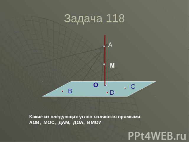 Задача 118