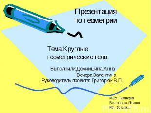 Презентация по геометрии Выполнили:Демчишина Анна Вечера Валентина Руководитель