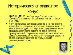 "Историческая справка про конус ЦИЛИНДР.. Слово ""цилиндр"" происходит от"
