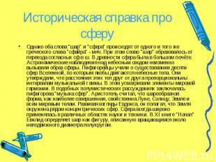 """Историческая справка про сферу Однако оба слова """"шар"""" и """"сфера&qu"""