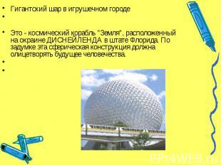 Гигантский шар в игрушечном городе Гигантский шар в игрушечном городе Это - косм