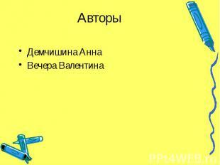 Авторы Демчишина Анна Вечера Валентина