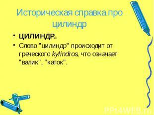 "Историческая справка про цилиндр ЦИЛИНДР.. Слово ""цилиндр"" происходит"