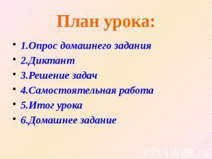 План урока: 1.Опрос домашнего задания 2.Диктант 3.Решение задач 4.Самостоятельна