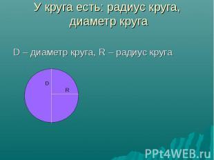 D – диаметр круга, R – радиус круга D – диаметр круга, R – радиус круга