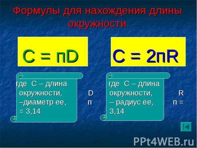 С = пD С = пD где С – длина окружности, D –диаметр ее, п = 3,14