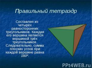 Правильный тетраэдр Составлен из четырёх равносторонних треугольников. Каждая ег