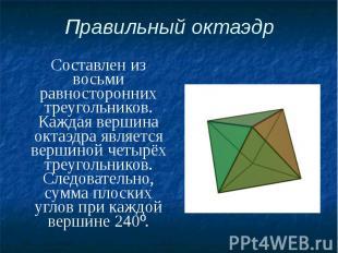 Правильный октаэдр