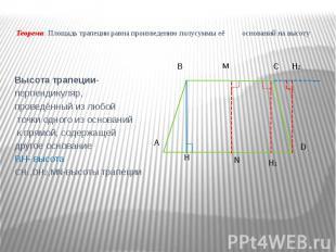 Теорема: Площадь трапеции равна произведению полусуммы её оснований на высоту Вы