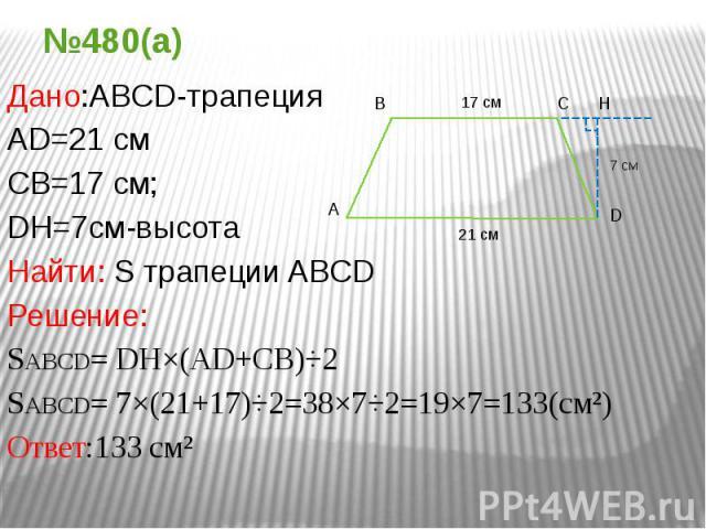 №480(а)