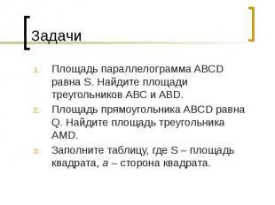 Задачи Площадь параллелограмма ABCD равна S. Найдите площади треугольников ABC и