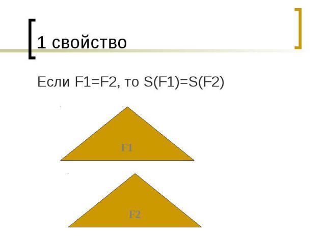 1 свойство Если F1=F2, то S(F1)=S(F2)