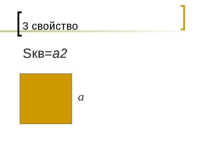3 свойство Sкв=a2