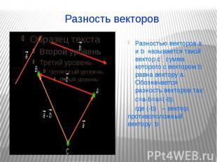 Разность векторов Разностью векторов a и b называется такой вектор c сумма котор