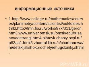 информационные источники 1.http://www.college.ru/mathematics/courses/planimetry/