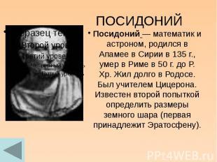 ПОСИДОНИЙ