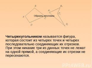 Четырехугольником называется фигура, которая состоит из четырех точек и четырех