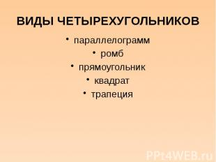 ВИДЫ ЧЕТЫРЕХУГОЛЬНИКОВ параллелограмм ромб прямоугольник квадрат трапеция