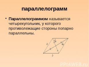 параллелограмм Параллелограммом называется четырехугольник, у которого противоле