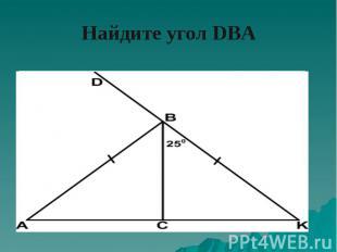 Найдите угол DBA