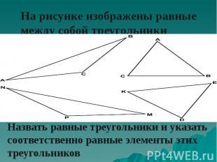 На рисунке изображены равные между собой треугольники