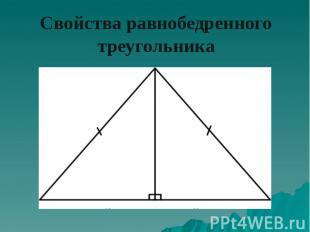Свойства равнобедренного треугольника