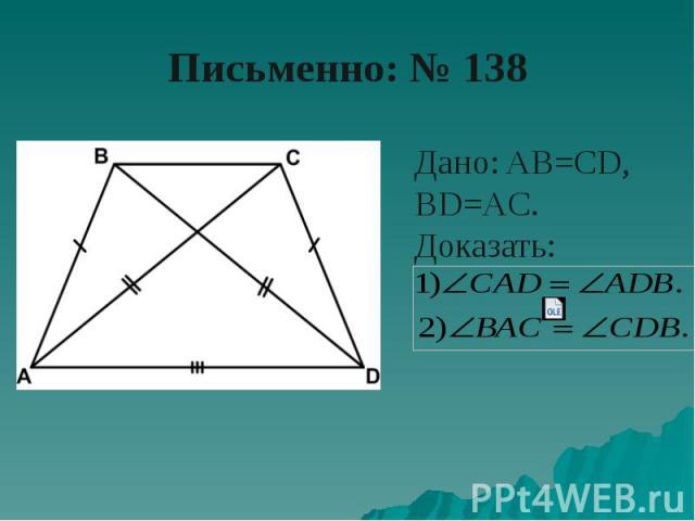 Письменно: № 138
