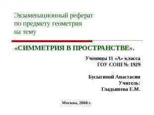 Экзаменационный реферат по предмету геометрия на тему «СИММЕТРИЯ В ПРОСТРАНСТВЕ»