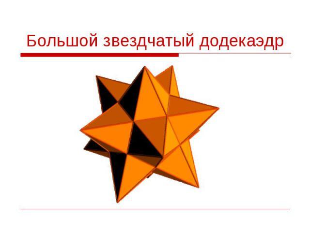 Большой звездчатый додекаэдр
