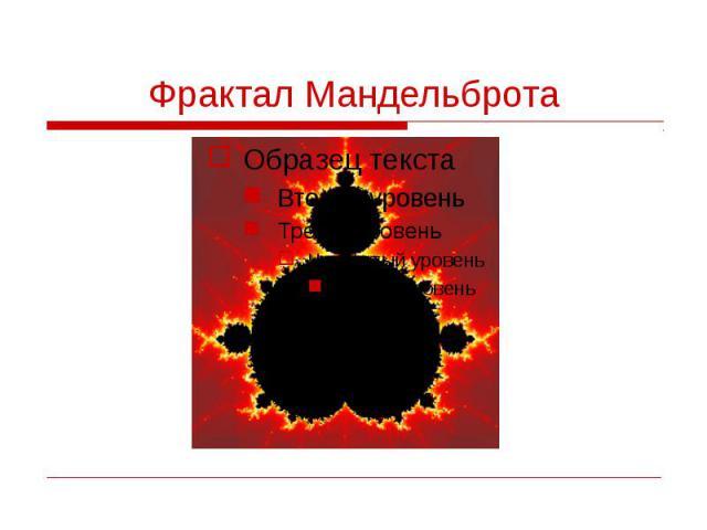 Фрактал Мандельброта