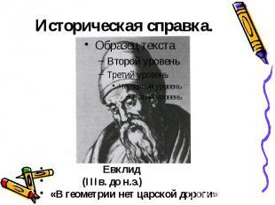 Историческая справка. Евклид (IIIв. до н.э.) «В геометрии нет царской дороги»